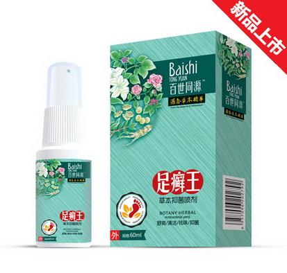 足癣王-草本抑菌喷剂