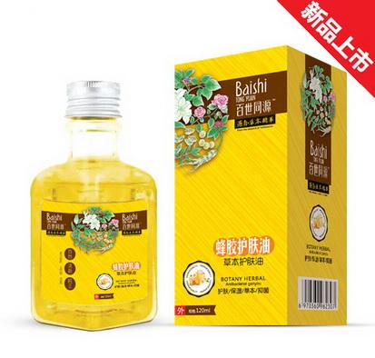 蜂胶护肤油