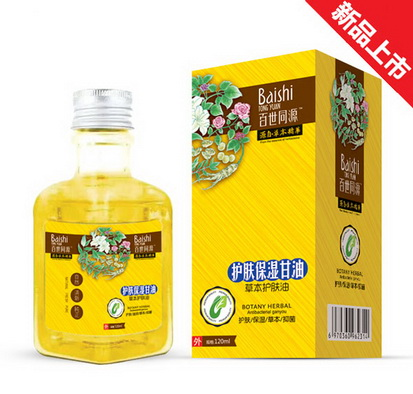护肤保湿甘油
